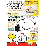 SNOOPY in SEASONS~PEANUTS little friends (Gakken MOOK)